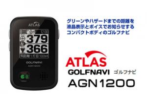 アトラス「AGN1200」