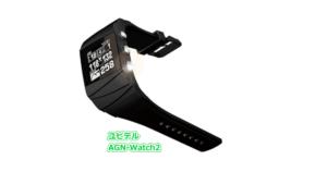 AGN-Watch2