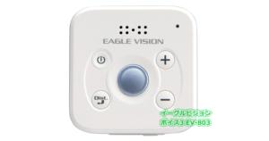 イーグルビジョン ボイス3 EV-803