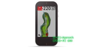 ガーミン Approach(アプローチ) G80