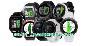 2021年版 人気の腕時計型GPSゴルフナビ8機種を比較