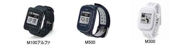 ファインキャディの腕時計型GPSゴルフナビを比較