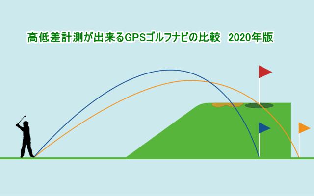 高低差計測が出来るGPSゴルフナビの比較 2020年版
