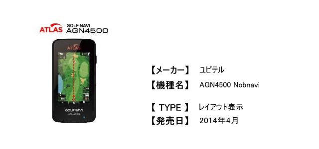 ユピテル AGN4500 Nobnavi