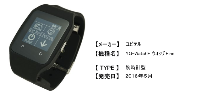 YG-WatchF ウォッチFine