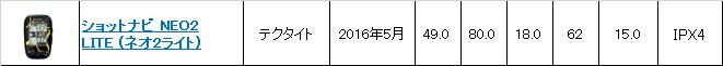 ショットナビ NEO2 LITE (ネオ2ライト)