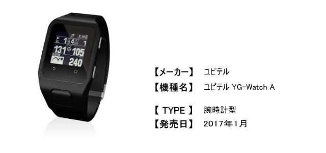 ユピテル YG-WatchA