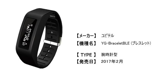 ユピテル YG-Bracelet BLE(ブレスレット)
