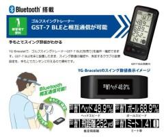 ユピテル YG-Bracelet BLE スイングトレーナーと連携