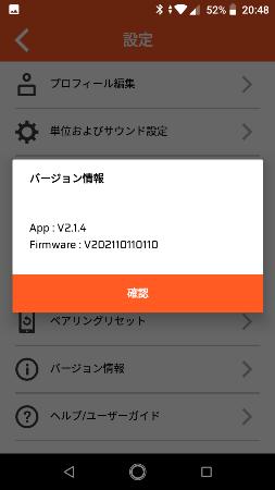 sc300のアプリバージョン情報