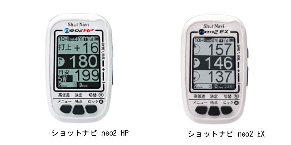ショットナビ neo2HPとneo2EXの違い