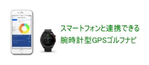 スマホと連携できる腕時計型GPSゴルフナビ
