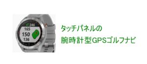 タッチパネルの腕時計型GPSゴルフナビ