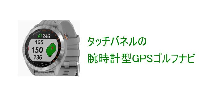 タッチパネルの腕時計型GPSゴルフナビ 2019年版