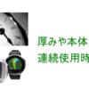 腕時計型GPSゴルフナビ 形状や連続使用時間を比較 2019年版
