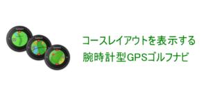 コースレイアウトを表示する腕時計型GPSゴルフナビ