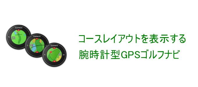 コースレイアウトを表示する腕時計型GPSゴルフナビ 2019年版
