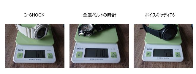 腕時計型GPSゴルフナビの重量比較