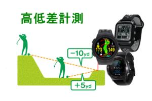腕時計型GPSゴルフナビで高低差計測が出来る機種